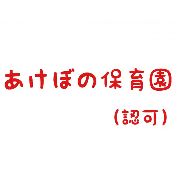 あけぼの保育園(認定こども園)