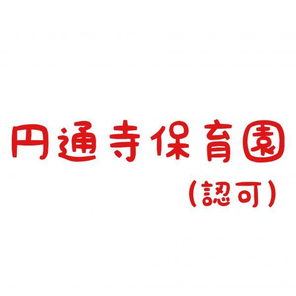 円通寺保育園(認可)