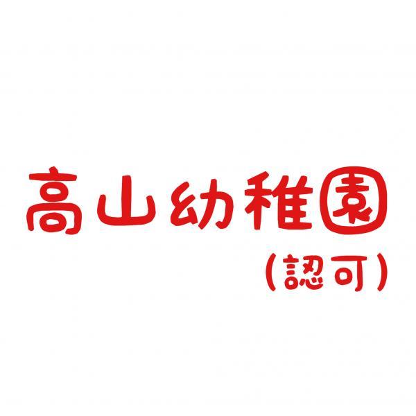 高山幼稚園(認可)