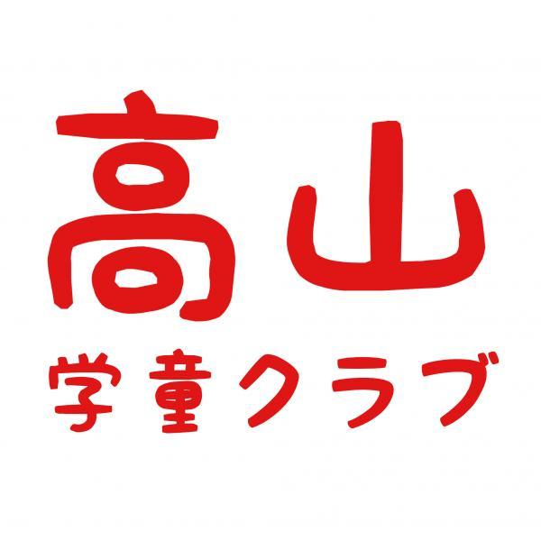 高山学童クラブ