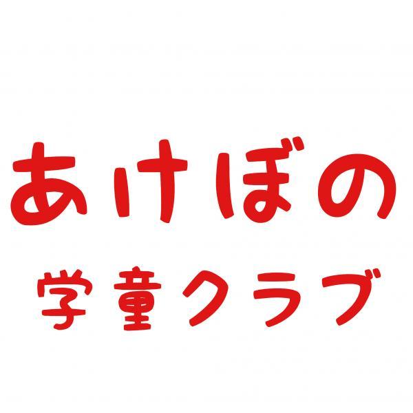 あけぼの学童クラブ
