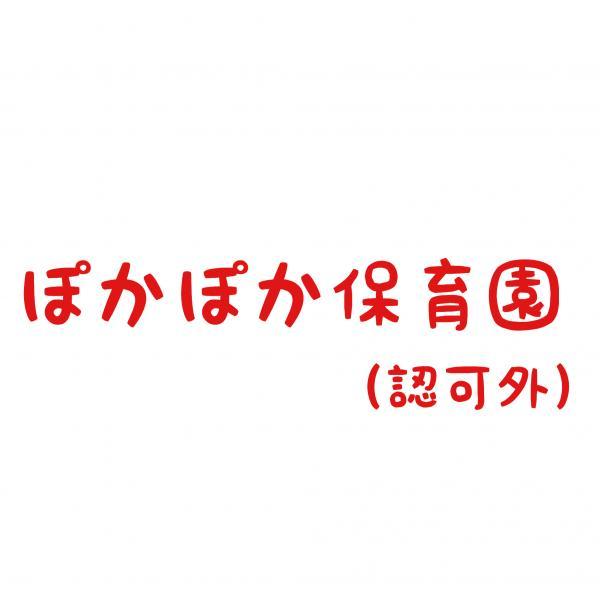 ぽかぽか保育園(認可外)